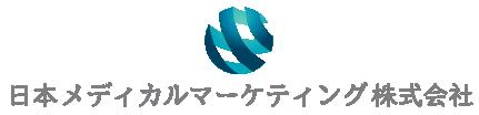 日本メディカルマーケティング株式会社